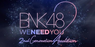 BNK48 WE NEED YOU 2 : 2nd Generation Audition {25.12.2560}