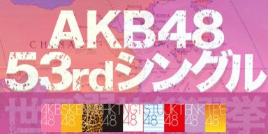 BNK48 เข้าร่วม AKB48 53rd Single World Senbatsu General Election {28.03.2561}