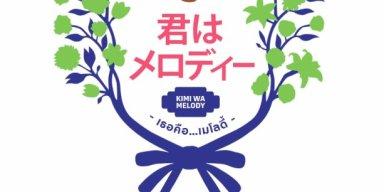 "BNK48 ""1st 2gether"" Concert รวมรุ่นที่ 1 และ 2"
