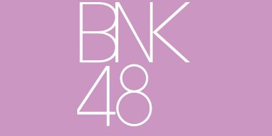 ผลงาน BNK48