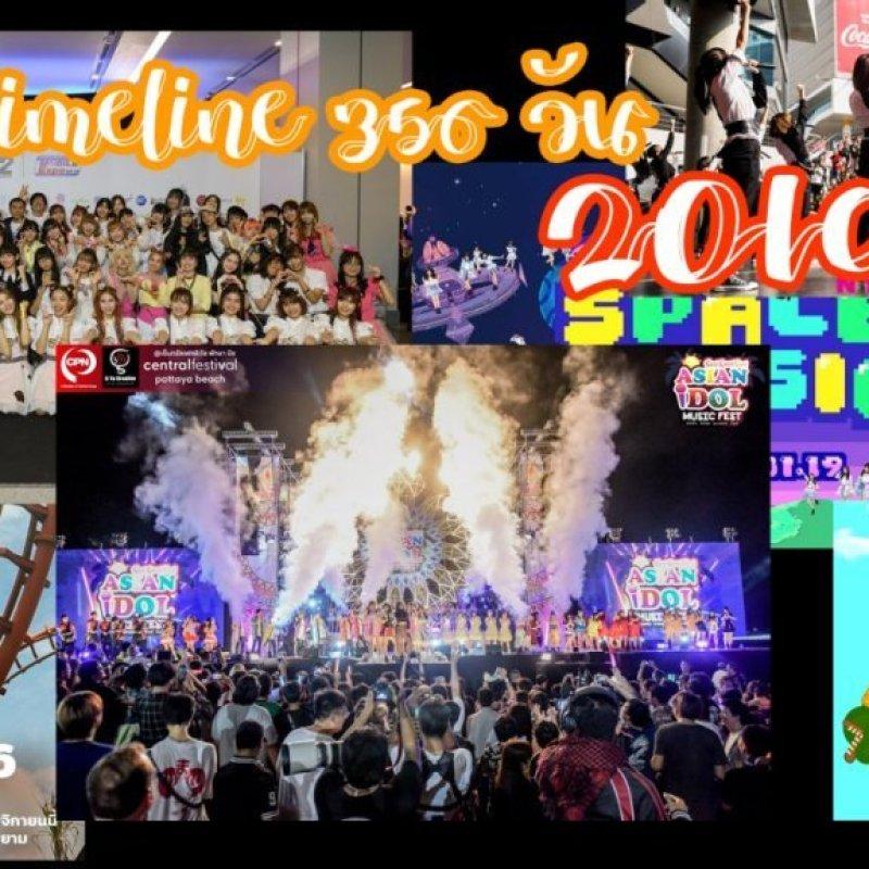 idol timeline 356 วัน 2019