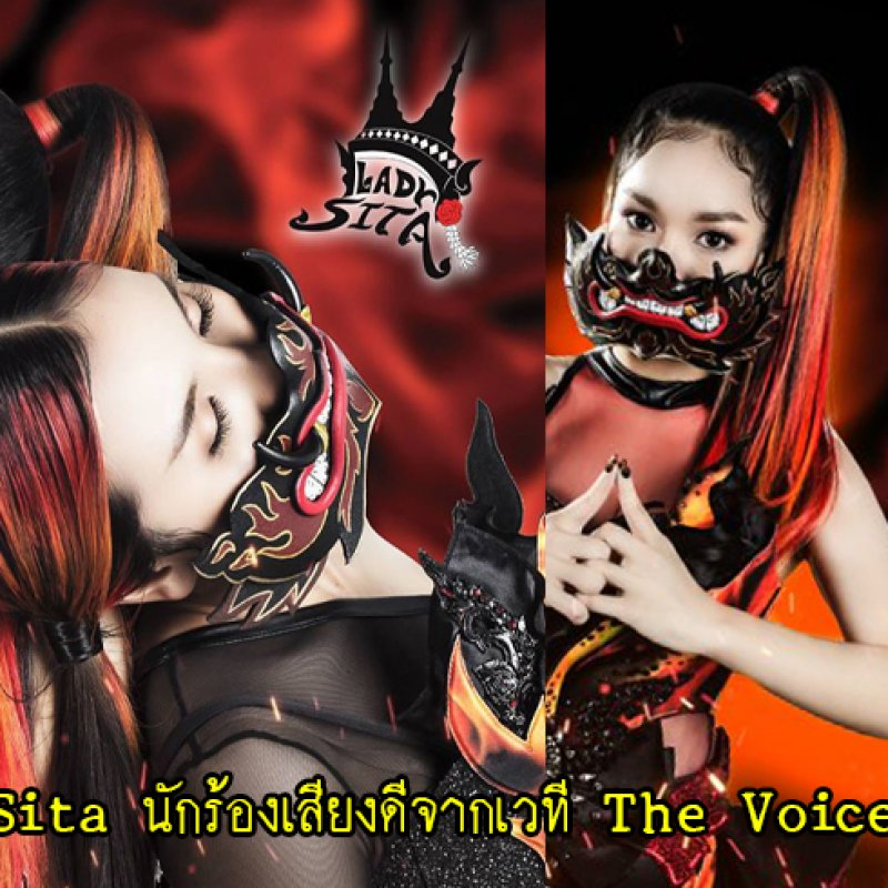 White line เปิดตัว 2 สาว Lady Sita นักร้องเสียงดีจากเวที The Voice