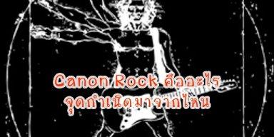 Canon Rock คืออะไร จุดกำเนิดมาจากไหน