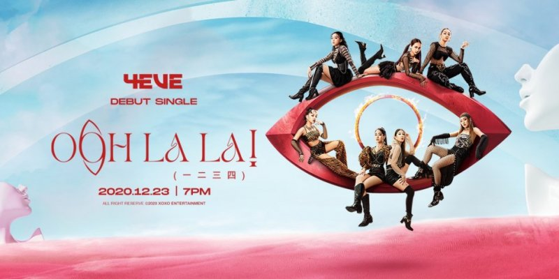 "4EVE Girl group ใหม่จุดกระแส T-POP ในเมืองไทยอีกครั้ง ด้วย Debut single ""OOH LA LA!"""