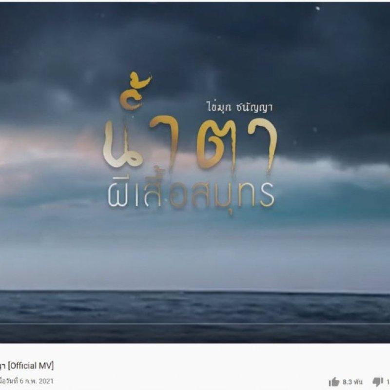 น้ำตาผีเสื้อสมุทร - Khaimoog CNY นี่แหละ T-Pop กลิ่นไอความเป็นไทย