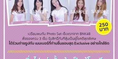BNK48 The Debut Photo set {24.04.2560}
