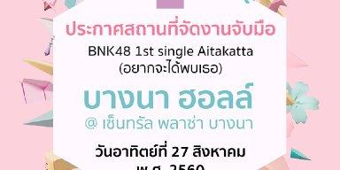 BNK48 Handshake Event ครั้งแรก {27.08.2560}