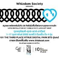 Whizdom Society Presents 101 Love เทศกาลรักเกินร้อย