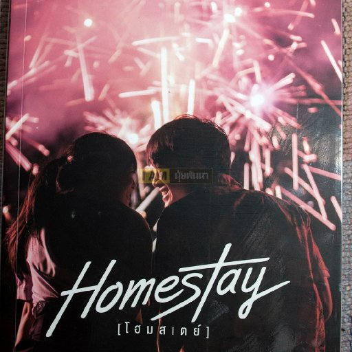 Homestay - โฮมสเตย์
