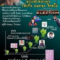 poster-election2500