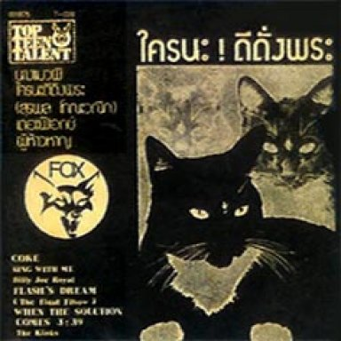 นางแมวผี - The Fox